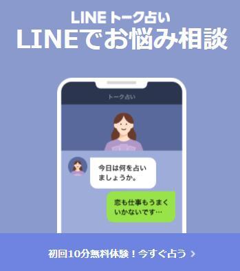 LINEトーク占い 無料クーポン・チケット